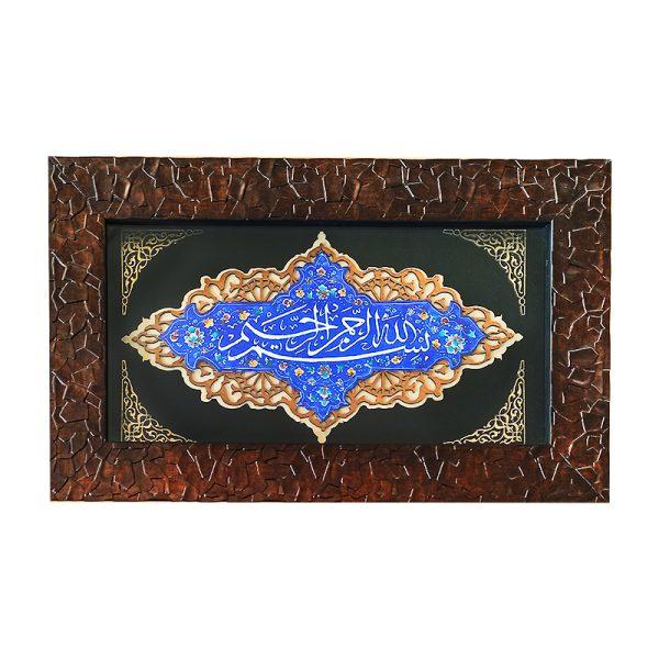 تابلوی بسم الله الرحمن الرحیم